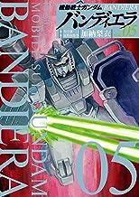 機動戦士ガンダム バンディエラ(5) (ビッグコミックス)