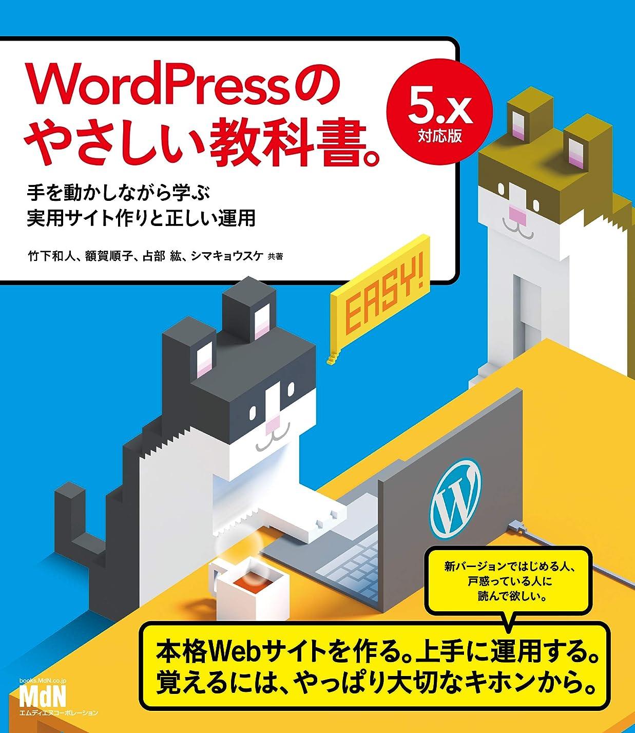 自分妖精晩餐WordPressのやさしい教科書。 手を動かしながら学ぶ実用サイト作りと正しい運用 5.x対応版