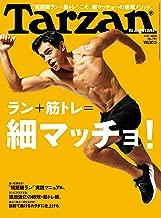 Tarzan(ターザン) 2020年2月27日号 No.781 [ラン+筋トレ =細マッチョ!] [雑誌]