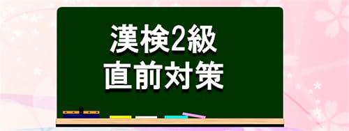 『漢字検定2級 試験直前対策〜就活の一般常識にも使える』の8枚目の画像