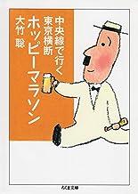 表紙: 中央線で行く東京横断ホッピーマラソン (ちくま文庫) | 大竹聡