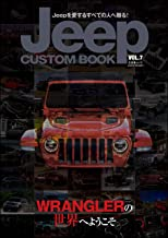 表紙: Jeep CUSTOM BOOK Vol.7 | Jeep CUSTOM BOOK編集部