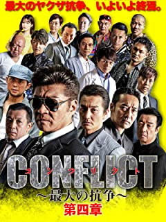CONFLICT 最大の抗争 第四章