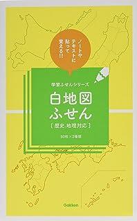 白地図ふせん[歴史、地理対応] (学習ふせんシリーズ)