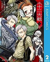 表紙: 十二大戦 コミック版 2 (ジャンプコミックスDIGITAL) | 中村光