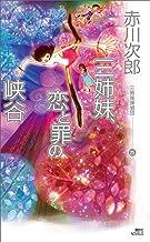 表紙: 三姉妹、恋と罪の峡谷 三姉妹探偵団(25) (講談社ノベルス) | 赤川次郎