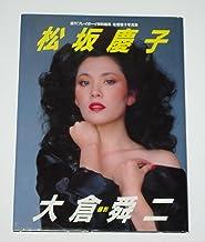 松坂慶子写真集—週刊プレイボーイ特別編集