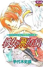 表紙: 彼女が飛んだ日 (ボニータ・コミックス) | 手代木史織