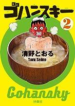 表紙: ゴハンスキー2 (SPA!コミックス) | 清野 とおる