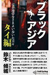 ブラックアジア タイ編: 売春地帯をさまよい歩いた日々 (セルスプリング出版) Kindle版