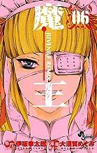 魔王 JUVENILE REMIX (6) (少年サンデーコミックス)