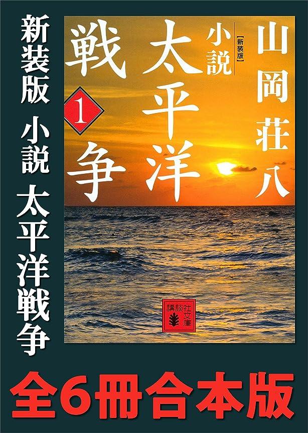 決済バリケード透明に新装版 小説太平洋戦争 全6冊合本版 (講談社文庫)