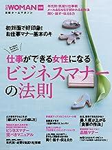 表紙: 仕事ができる女性になる ビジネスマナーの法則   日経WOMAN