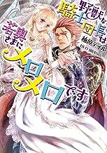 表紙: 野獣な騎士団長は若奥さまにメロメロです (ティアラ文庫) | 柚原 テイル