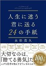 表紙: 人生に迷う君に送る24の手紙 | 永松 茂久