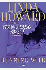 真夜中にふるえる心 (二見文庫ロマンス・コレクション) Kindle版