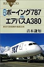 表紙: 図解 ボーイング787vs.エアバスA380 新世代旅客機を徹底比較 (ブルーバックス) | 青木謙知