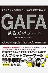 4大メガテックの儲けのしくみが2時間でわかる! GAFA見るだけノート Kindle版