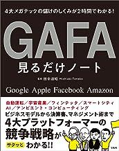 表紙: 4大メガテックの儲けのしくみが2時間でわかる! GAFA見るだけノート | 田中道昭