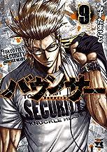 表紙: バウンサー 9 (ヤングチャンピオン・コミックス) | みずたまこと