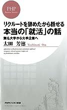 表紙: リクルートを辞めたから話せる、本当の「就活」の話 無名大学から大手企業へ (PHPビジネス新書) | 太田 芳徳