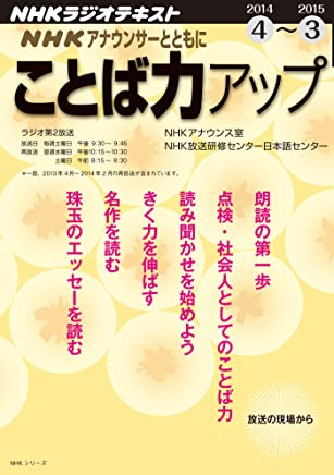 NHK アナウンサーとともに  ことば力アップ 2014年度― (NHKシリーズ)