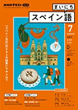NHKラジオ まいにちスペイン語 2021年 7月号 [雑誌] (NHKテキスト)