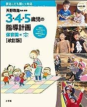 表紙: 3・4・5歳児の指導計画 保育園編【改訂版】~天野珠路先生・監修~ | 天野珠路