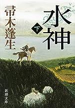 表紙: 水神(下)(新潮文庫) | 帚木 蓬生