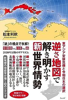 逆さ地図で解き明かす新世界情勢 ー東アジア安保危機と令和日本の選択