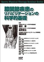 膝関節疾患のリハビリテーションの科学的基礎 (Sports Physical Therapy Seminar Series)