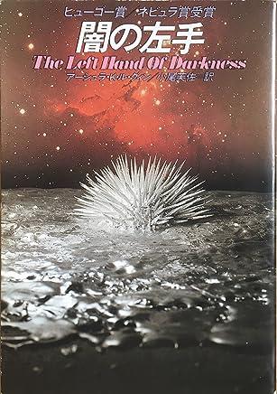 闇の左手 (1977年) (ハヤカワ文庫―SF)
