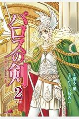 パロスの剣(2) Kindle版