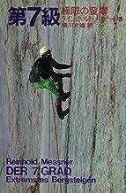 第7級極限の登攀