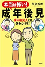 表紙: 本当は怖い! 成年後見 成年後見人には気をつけろ! | 仲島 幹朗