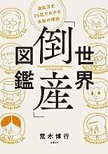 表紙: 世界「倒産」図鑑 波乱万丈25社でわかる失敗の理由   荒木 博行
