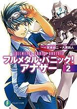 表紙: フルメタル・パニック! アナザー2 (富士見ファンタジア文庫) | 大黒 尚人