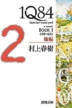 表紙: 1Q84―BOOK1〈4月-6月〉後編―(新潮文庫) | 村上春樹