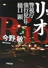 表紙: リオ―警視庁強行犯係・樋口顕―(新潮文庫) | 今野 敏