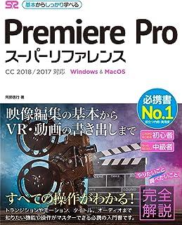 Premiere Pro スーパーリファレンス CC 2018/2017対応 (基本からしっかり学べる)