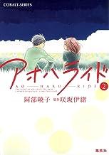 表紙: 小説版 アオハライド2 (集英社コバルト文庫) | 阿部暁子