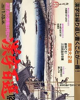 漢字百選 2014年 12月号 [雑誌]