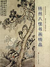 Selective Paintings and Calligraphy of Eight Eccentric Artists of Yangzhou (Chinese Edition)