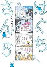 表紙: はぐちさん(5) (FEEL COMICS)   くらっぺ