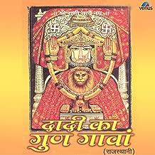 Sati Maa the Ho Bhawani