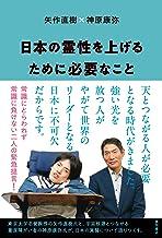 表紙: 日本の霊性を上げるために必要なこと | 神原康弥