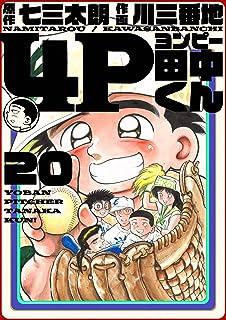 4P田中くん 20巻