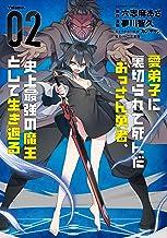 愛弟子に裏切られて死んだおっさん勇者、史上最強の魔王として生き返る (2) (バンブーコミックス)