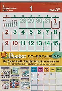 2022年版 ビニールポケットカレンダー