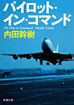 表紙: パイロット・イン・コマンド(新潮文庫) | 内田 幹樹